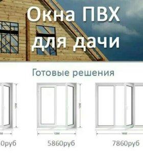 Окна пвх для дачи