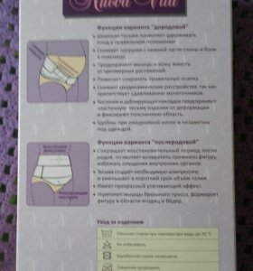 Бандаж - корсет до- и послеродовой