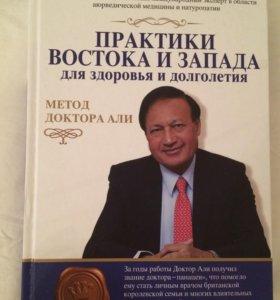 Книга -Метод доктора Али практики востока и запада
