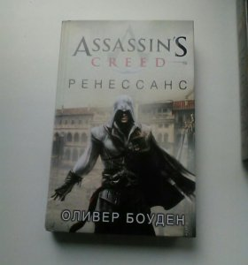 Assassin.s creed Ренесанс
