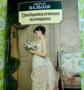 """Оноре де Бальзак """"Тридцатилетняя женщина'"""