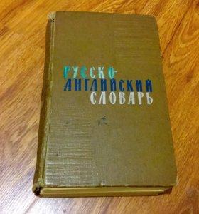 «Русско-английский словарь» (1965г.)