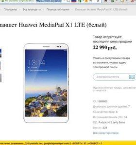 Продам Huawei X1 LTE 16 GB .