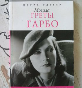 Могила Греты Гарбо
