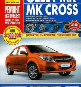 Руководство по эксплуатации Geely MK и MK Cross
