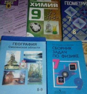 Учебники школьные.Срочно!!!!