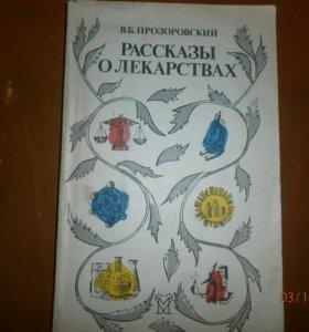 Книга Прозоровский Рассказы о лекарствах