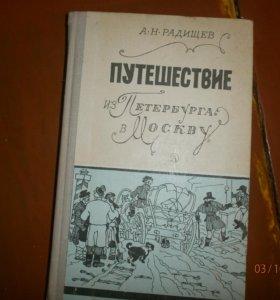 Книга Радищев Путешествие из Петербурга в Москву