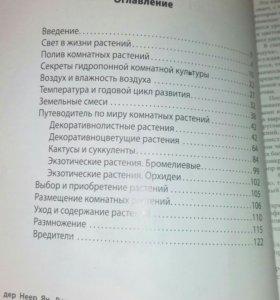 Книга о комнатных растениях