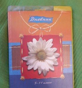 Новый школьный дневник с обложкой