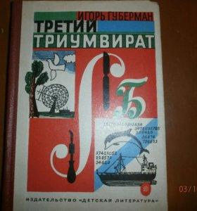 Губерман Третий триумвират