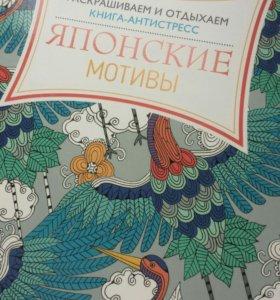"Книга-антистресс ""Японские мотивы"""