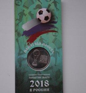Монета чемпионат мира по футболу 2018 г