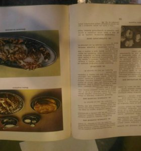 "Книга ""Кулинария"" 1959 года издания"