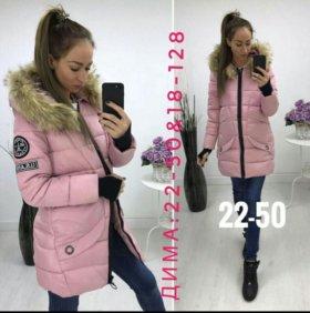 Куртка новая-зима