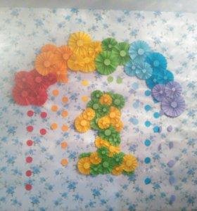Цифра 1 и разноцветная дуга