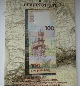 """монеты и купюра """"Крым"""""""