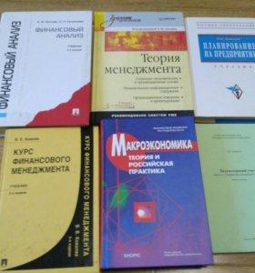 Книги по экономике и менеджменту