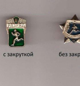 Значки времен СССР