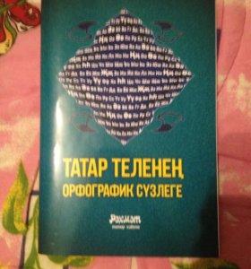 Орфографический словарь татарского языка