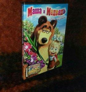 Диск Маша и Медведь
