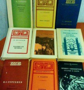 """Книги из серии """" Школьная библиотека"""""""