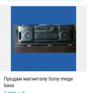 Магнитола Sony mega bass