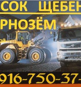 Навоз Песок Щебень Торф Чернозём Крошка