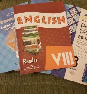 Книги, за 8 класс
