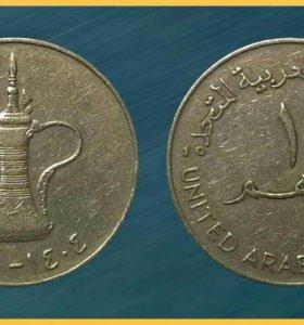 Монета 1 Дирхам арабские эмираты