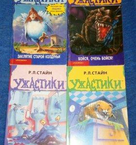 "4 книги ""Ужастики"""