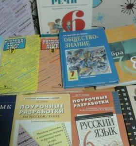 Учебники и методика