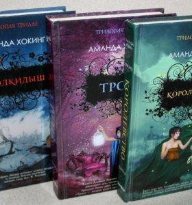Трилогия Трилле