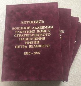 Летопись Военной академии РВСН