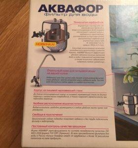 Новый фильтр для воды Аквафор Фаворит
