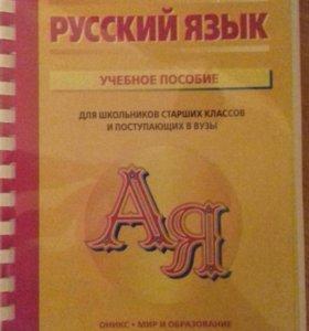 Учебник по русскому языку📗
