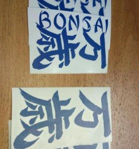 Иероглиф Bonsai