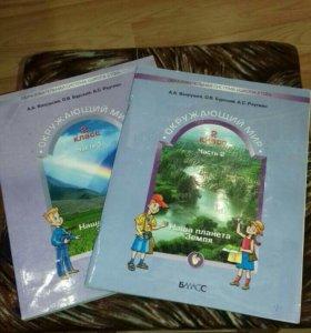 Серия учебников по окружающему миру