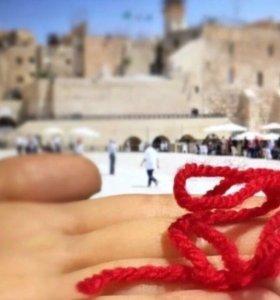 Красная нить. Израиль.
