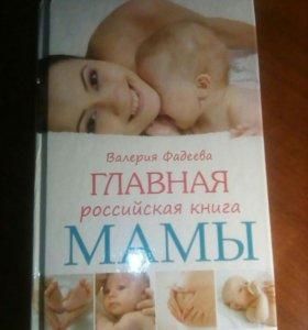 Книга для мамы.