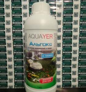 Средство против водорослей в прудах. Альгокс.