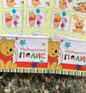 Обложки для св о рождении и мед полиса
