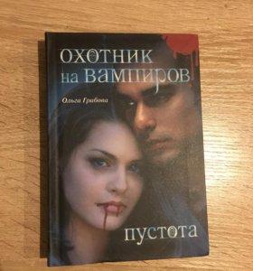 Серия книг «Охотник на вампиров» 5 шт.