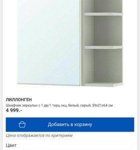 Шкафчик для ванной Икеа