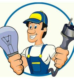 Предлагаю услуги электрика и по мелкому ремонту