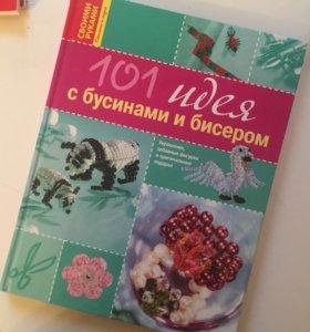 Книга 101 идея с бусинами
