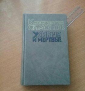 """Книга """"Живые и Мертвые"""" книга 3"""