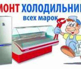 Ремонт б/у холодильников