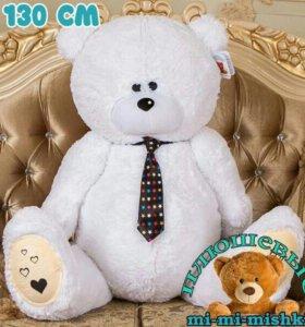 Тедди 130 см. Белый