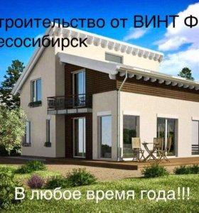 Строительство в любое время года!!!